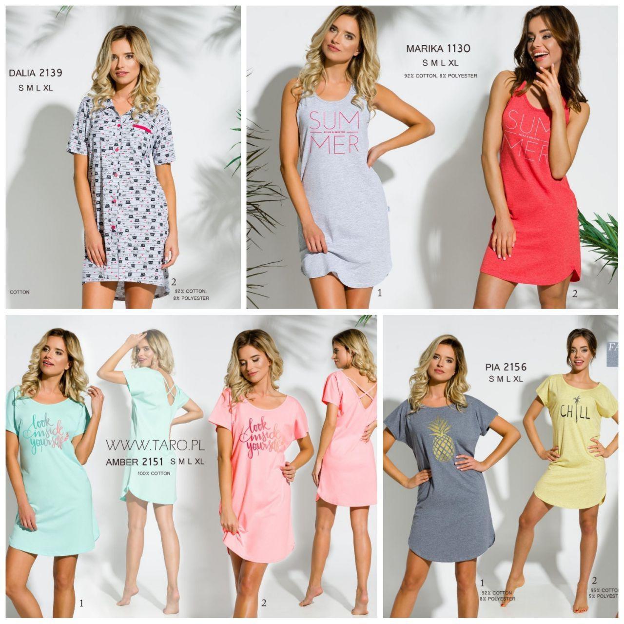 Женские сорочки, пижамы, халаты, комплекты Taro купить интернет-магазин