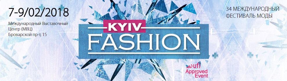 Kyiv Fashion 2018 года выставка