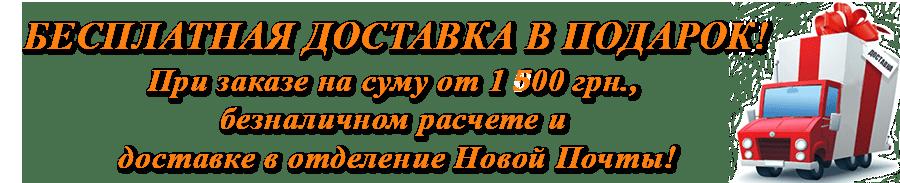 Бесплатная доставка в подарок в интернет-магазине RELISH.com.ua