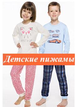 Детские пижамы для девочек мальчиков подростков купить