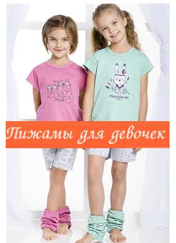 Детские пижамы для девочек из натурального хлопка