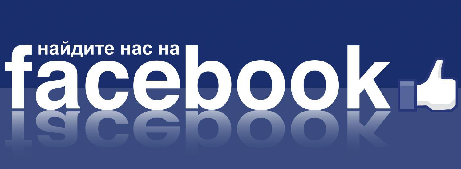 Мы в facebook - интернет магазин одежды для дома и сна