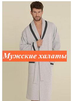 Мужские халаты купить