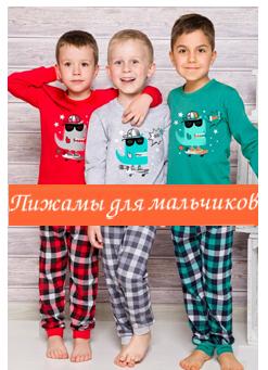 Пижамы для мальчиков из натурального хлопка