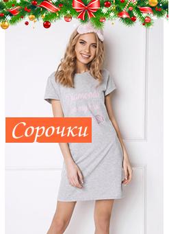 Ночные сорочкиночнушки рубашки купить