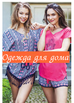 Одежда для дома интернет магазин