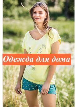 Одежда для дома платья туники купить