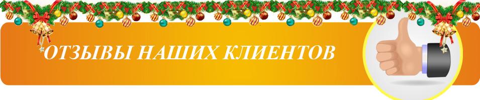 Отзывы наших клиентов интернет-магазин relish.com.ua