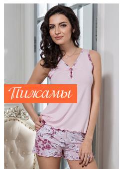 Пижамы женские купить