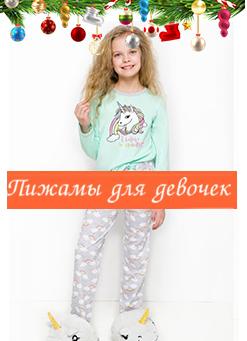 Детские пижамы для девочек подростков купить