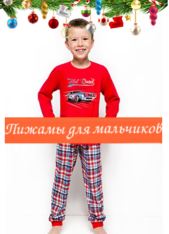 Детские пижамы для мальчиков подростков купить