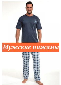Мужские пижамы купить