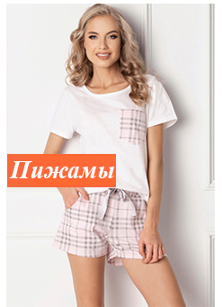 Женские пижамы купить