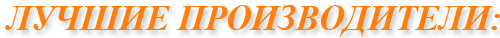 Наши производители интернет-магазин relish.com.ua
