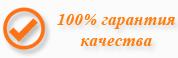Гарантия качества интернет-магазин relish.com.ua