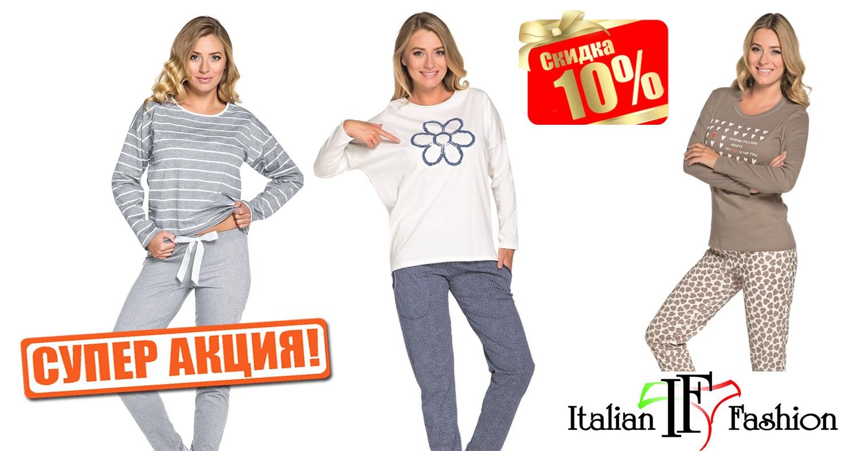Женские пижамы Italian Fashion Польша купить интернет магазин relish.com.ua