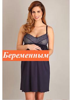 Ночнушки и ночные сорочки для беременных и кормления