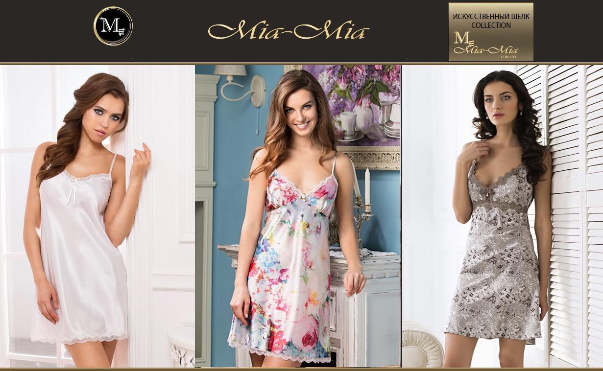 Ночные сорочки женские пижамы халаты шелк трикотаж MIA-MIA купить в Киеве интернет магазин relish.com.ua